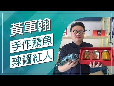 台灣-草地狀元-20190127 1/2 手作鯖魚 辣醬紅人