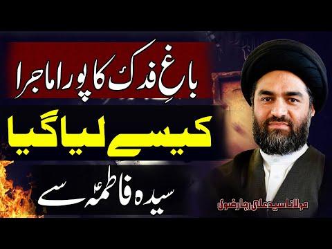 Fadak Ka Pura Majra Kia Hy Kis Ny Cheena Hazrat e Fatima s.a Sy | Allama Syed Ali Raza Rizvi