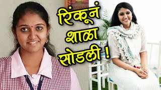 Sairat Actress Rinku Rajguru Quits School | Will Give SSC Exam Privately