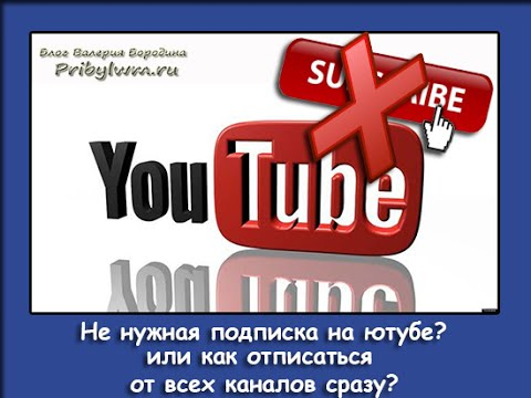 Как быстро отписаться от всех каналов ютуб сразу How quickly unsubscribe from all channels YouTube ©