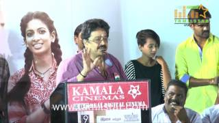 Attu Movie Audio Launch Part 2