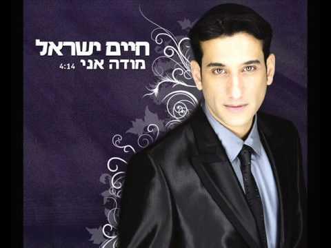 חיים ישראל - מודה אני