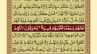 Quran-Para06/30-Urdu Translation