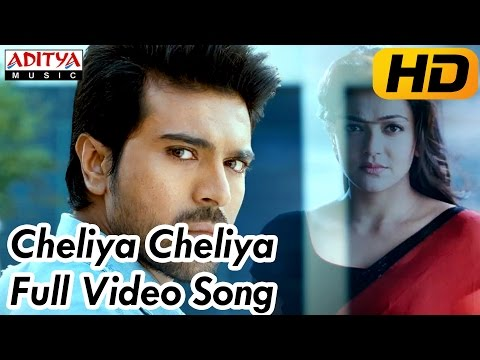 Cheliya Cheliya Full Video Song [hd] || Yevadu Movie || Ram Charan, Allu Arjun, Shruti Hassan, Kajal video
