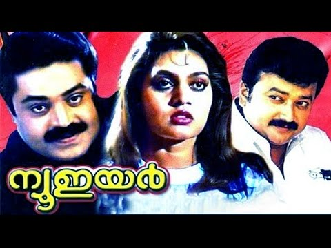 New Year 1992 Full Malayalam Movie I Jayaram, Urvasi video