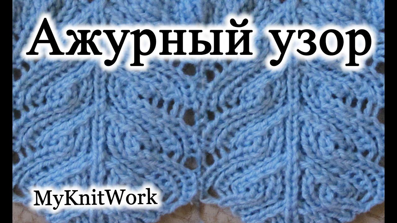 Вязание волнистого узора