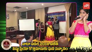 NATA IDOL 2018 Title Winner Vishnu Priya Kothamasu Grand Felicitation Highlights