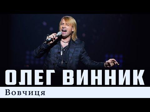 Олег Винник -  Вовчиця