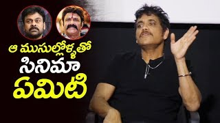 Nagarjuna Shocking Comments on multi Starr Movies with Senior Heros | Balakrishna | Chiranjeevi |