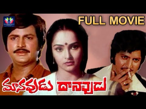 Manavudu Danavudu Telugu Full HD Movie || Mohan Babu || Rajani || Ramana Babu || South Cinema Hall