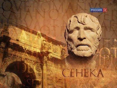 Луций Сенека - Афинская школа