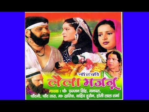 Dhola - Nautanki Laila Majnu |  Ganpat Master Vayad Husen