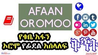 Ethiopia: የቁቤ አፋን ኦሮሞ የፊደል አሰላለፍ Afan Oromo Lanuage - DW