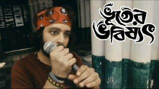 Bhuter Bhabishyat - Pablos Rock Song | Bhooter Bhobishyot | Bengali Film Song