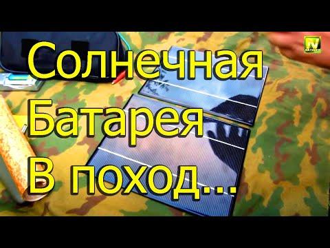 Видео как выбрать солнечную батарею