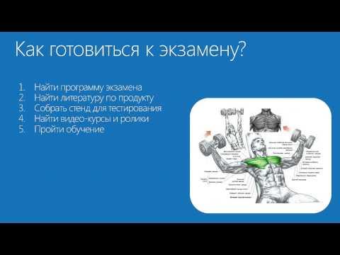 FAQ: Сертификация Microsoft