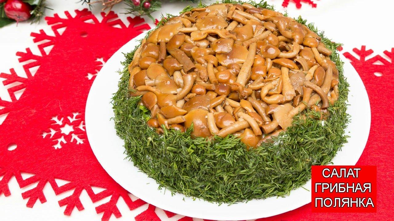 Рецепты салата с пошагово грибы мясо