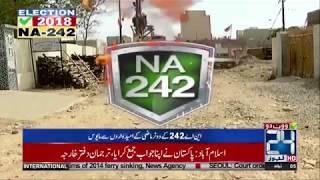 News Bulletin | 12:00 PM | 19 July 2018 | 24 News HD