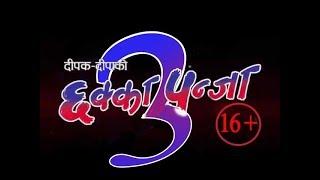 Chhakka Panja 2  | Fan Made Trailer | 16+ |