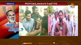 విజయవాడ సెంట్రల్ రగడ..| Vangaveeti Radha Fans Fires and Comments On YS Jagan