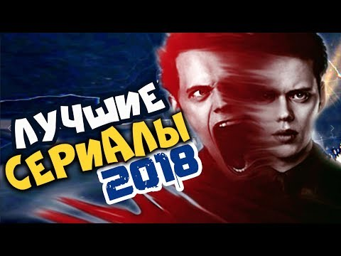 ЛУЧШИЕ СЕРИАЛЫ 2018 ГОДА КОТОРЫЕ СТОИТ ПОСМОТРЕТЬ ОБЯЗАТЕЛЬНО!!!