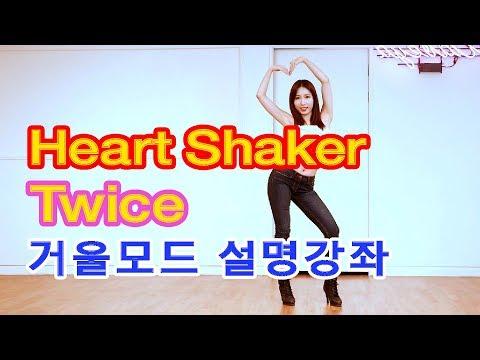 Dance Tutorial 트와이스 Twice Heart Shaker 거울모드 느리게 설명강좌 WAVEYA
