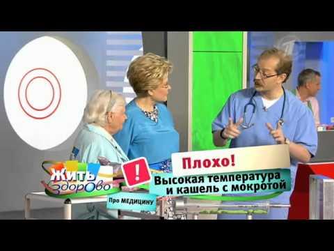 0 - Пневмонія причини прояву методи лікування