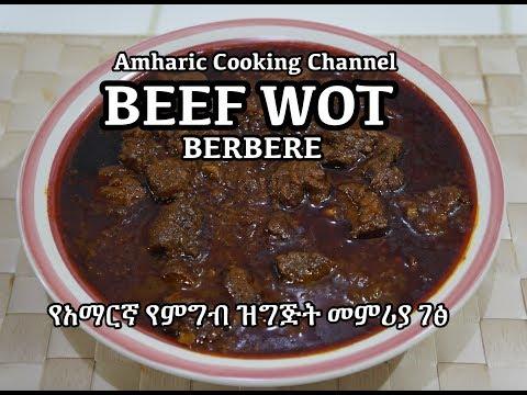 Beef Wot Recipe - Amharic - Ethiopian Food የአማርኛ የምግብ ዝግጅት መምሪያ ገፅ -