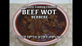 Ethiopian Food:  የሥጋ ወጥ አሠራር Beef Wot Recipe