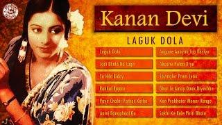 Kanan Devi Superhit Bengali Film Songs | Old Bengali Modern Songs Of Kanan Devi | Aami Banaphool Go