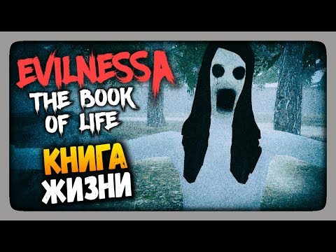Evilnessa: The Book of Life Прохождение ✅ КНИГА ЖИЗНИ! 👻