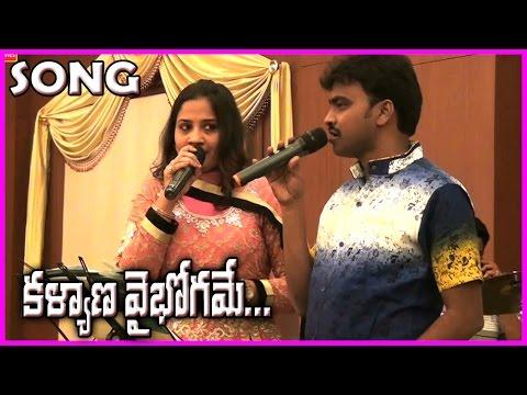 Kalyana Vaibhogame Song    Telugu Latest Hit Songs  video Songs   Balakrishna Hit Songs video