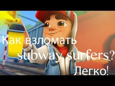 Взлом игры Subway Surf на деньги без Jailbreak при помощи iTools как взлома