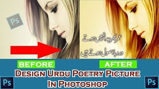 How to Write Urdu Poetry In Inpage and Design In Adobe Photoshop Urdu-Poetry Picture