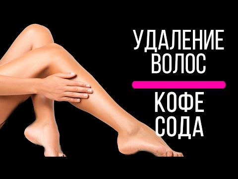 Удаление волос на ногах с помощью кофе и соды