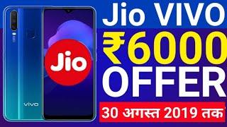 Jio New Offer आज से Jio VIVO SUPER OFFER Rs.6000