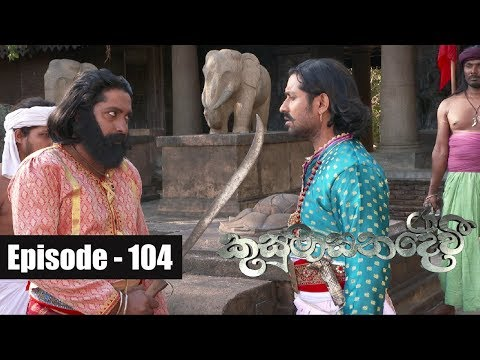 Kusumasana Devi | Episode 104 15th November 2018