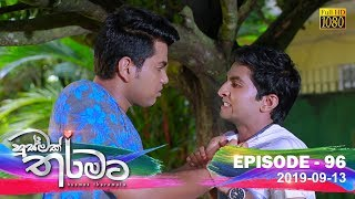 Husmak Tharamata   Episode 96   2019-09-13