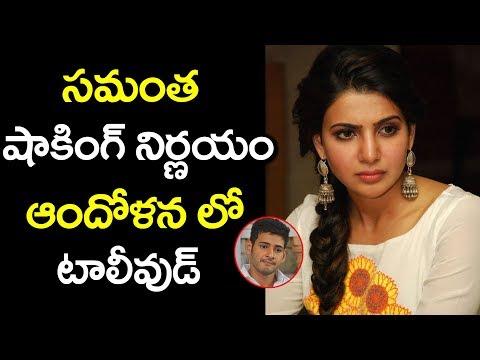 ఎవరూ ఊహించని నిర్ణయం తీసుకున్న సమంత | Samantha | Latest Celebrities News #9RosesMedia