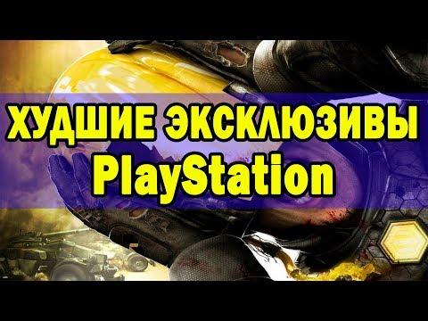 Худшие эксклюзивы PlayStation