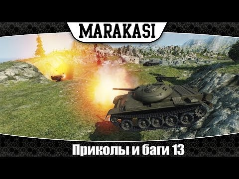 World of Tanks приколы и баги 13