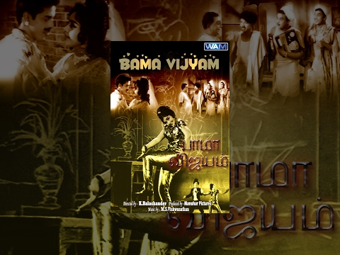 Bama Vijayam (1967) - Watch Free Full Length Tamil Movie Online video