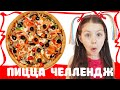🍕🍕🍕 Пицца челлендж ! Pizza challenge!!!  Вызов с Viki Show