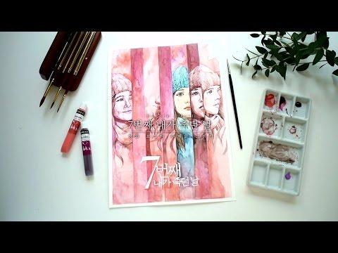 7번째 내가 죽던날 (Before I Fall) 영화포스터 수채화 그리기 (Watercolor Painting)