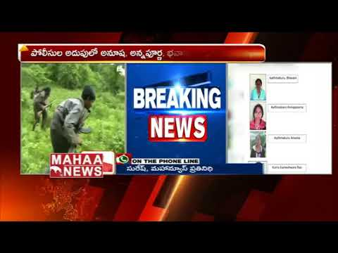 AP Police Arrested 4 Maoists in Hyderabad | Mahaa News