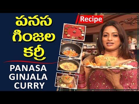 పనస గింజల కర్రీ తయారీ విధానం |  How To Cook Panasa Seeds Curry Recipe | Udaya Bhanu