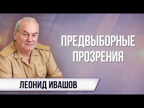 Леонид Ивашов. Путин назвал главную ошибку России за 25 лет
