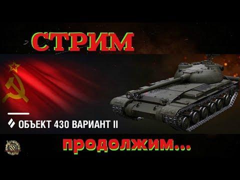 Объект 430 Вариант II . Стрим. Рандом, встречай. Едем дальше. / world of tanks - wot /