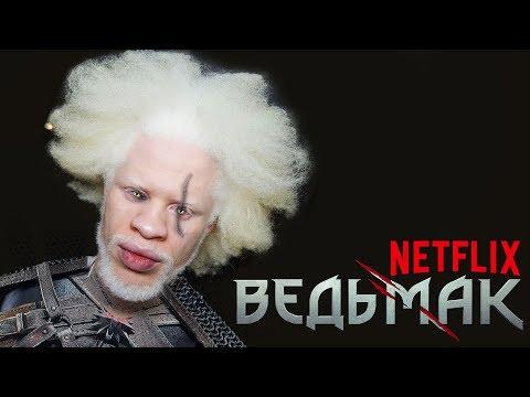 Главное, чтобы не негр! ✦ Ожидания от сериала Сага о Ведьмаке от Netflix