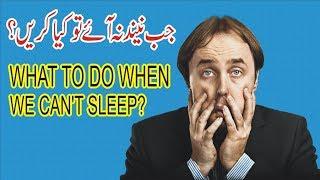 Jab neend na aye to kia karen?   Health Tips   Part 2  What to do when we can't sleep?